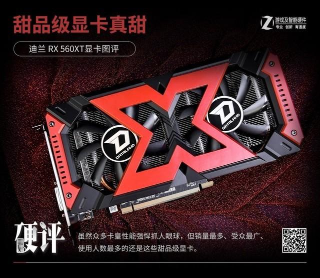 青海快3推荐号码,硬评:甜品级显卡真甜 迪兰 RX 560XT图评